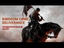 Предварительный обзор Kingdom Come Deliverance — ролевой хардкор, реализм, счастье