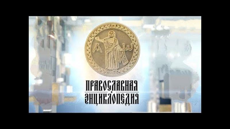 «Православная энциклопедия» /