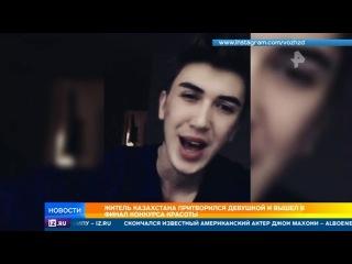 Житель Казахстана притворился девушкой и попал в финал конкурса красоты