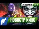 ❗ Игромания НОВОСТИ КИНО 14 февраля Call of Duty Джокер Веном Мстители Война бесконечности