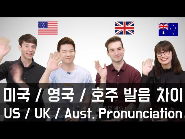 미국 / 영국 / 호주 영어 발음 차이 알아보기! [KoreanBilly's English]