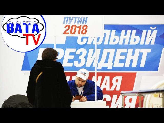 Как Россия что-то там избирала