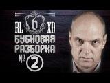 Бубновая разборка в FIFA 18 - RLXO #2. SHMAROVOZ - PROJECT X