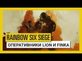 Tom Clancys Rainbow Six Осада — Chimera: Lion и Finka