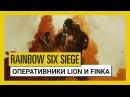 Tom Clancy's Rainbow Six Осада Chimera Lion и Finka
