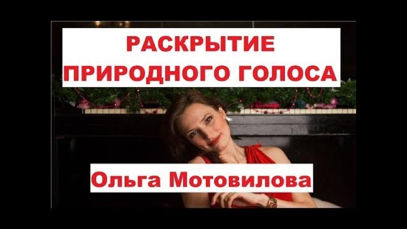 РАСКРЫТИЕ ПРИРОДНОГО ГОЛОСА Ольга Мотовилова