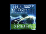 Тесс Герритсен_Химера_Кирсанов С_аудиокнига,триллер,фантастика,2017,1-6