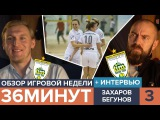 36МИНУТ | Обзор игровой недели | Евгений Захаров и Александр Бегунов | Выпуск 3.