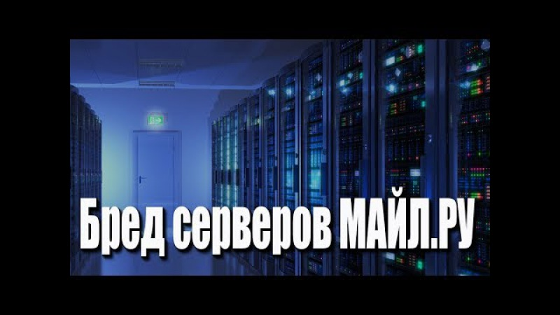 Warface: Бред серверов МАЙЛ.РУ