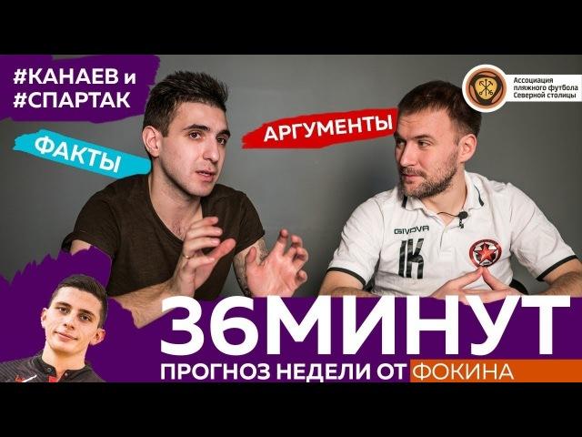 36МИНУТ | Обзор игровой недели с Иваном Канаевым и Спартаком Абраамяном 5