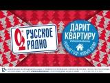 Всё будет Новый Дом - «Русское Радио» дарит квартиру!