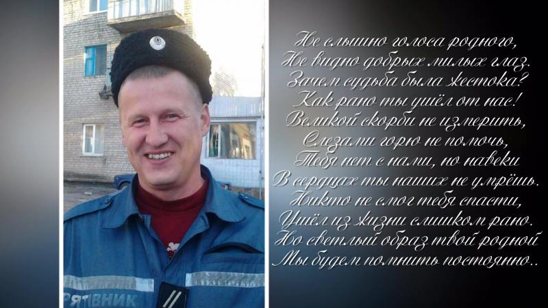 Посвящается Дмитрию Маныкину погибшему при тушении пожара 23ноября 2016года