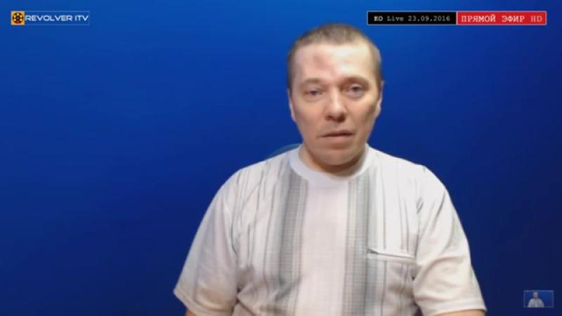 Смертельная агония судебной системы РФ (Revolver ITV) - 23.09.2016.mp4