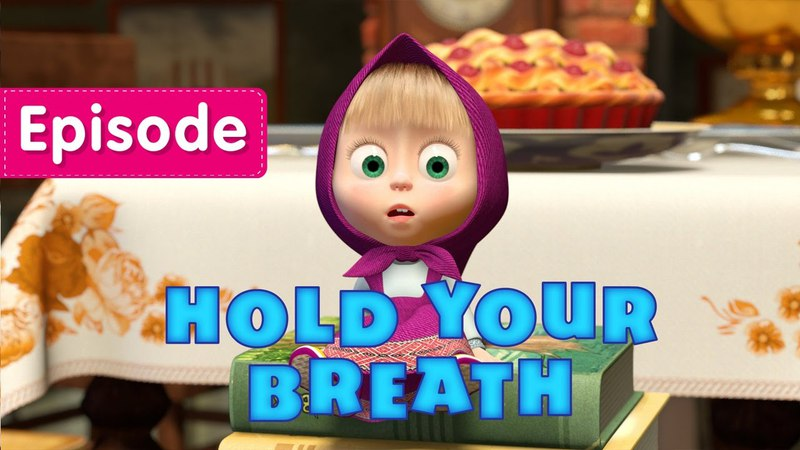 Masha and The Bear - Hold your breath! (Episode 22)