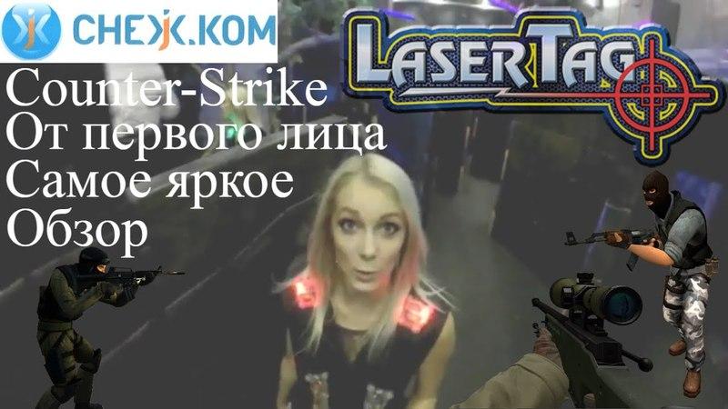 Лазертаг. Снежком. Самое яркое. КС. Контр Страйк. Блондинка в Counter-Strike. От первого лица. Обзор