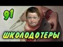 Xar0n ШКОЛОДОТЕРЫ - ЗАСТРЯВШИЙ ПУДЖ