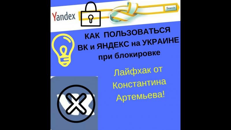 Как на Украине пользоваться ВКонтакте и Яндексом в случае блокировки