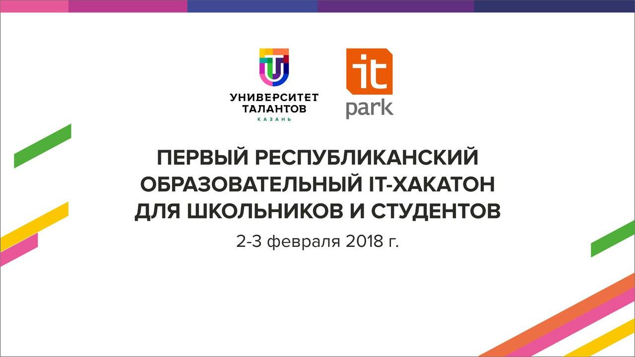 Лучшие студенты и школьники Татарстана создадут Telegram-бота