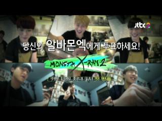 [VK][170706] Teaser Ep.1 @ MONSTA X-RAY 2