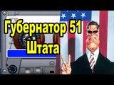 Похождения Штирлица (8) Губернатор 51 Штата (аудиокнига)