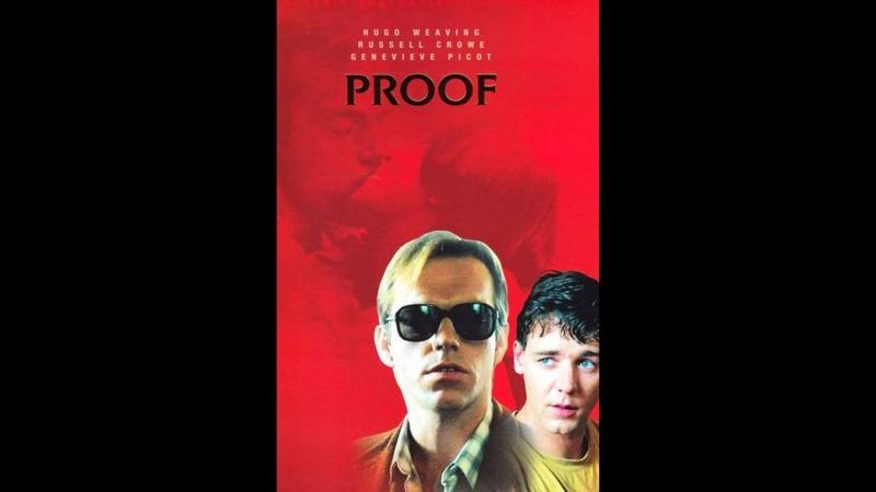 Доказательство _ Proof (1991).
