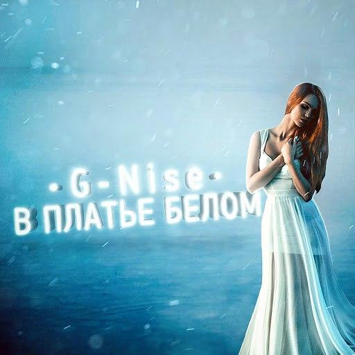 G-Nise альбом В платье белом