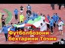 Бехтарин Футболбозони Точикистон