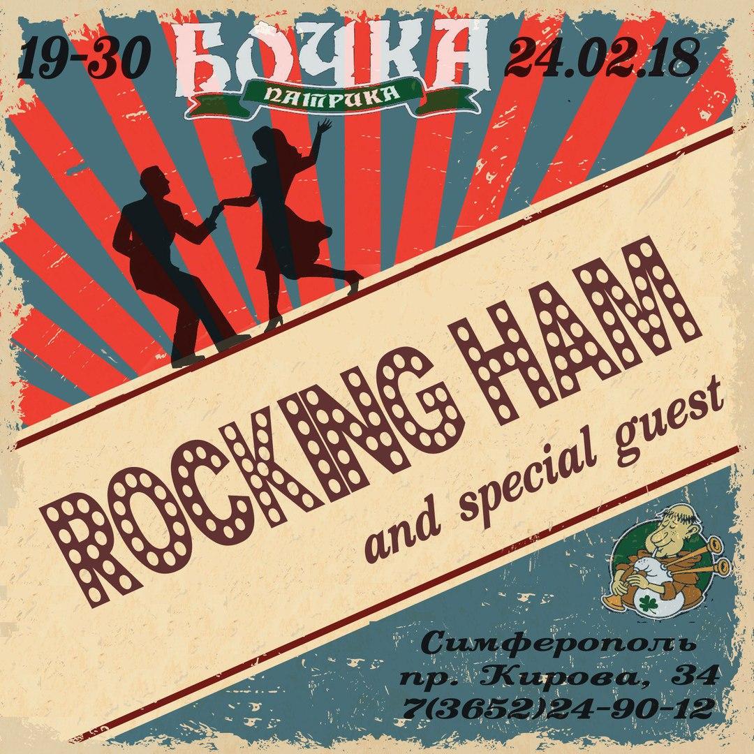 24.02 Rocking Ham в баре Бочка Патрика!