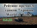 Рейтинг премиум танков 7 уровня игры World of Tanks патч 0.9.22