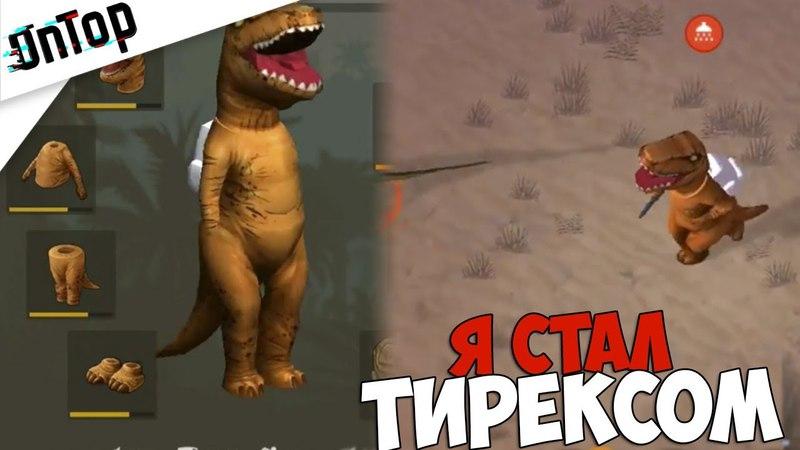 ОБНОВЛЕНИЕ 1.1.4! Я СТАЛ ТИ-РЕКСОМ! ПУГАЮ ДИНО В НОВОМ КОСТЮМЕ!! | Jurassic Survival