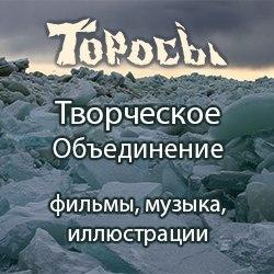 Торосы. Проект Павла Баканова.