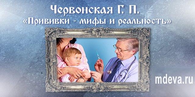 Галина Петровна Червонская прививки: мифы и реальность