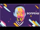 TANSLU - Вопреки (Премьера песни)