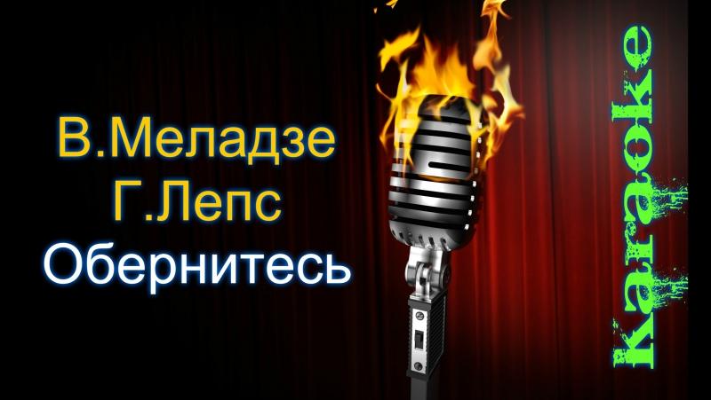 Лепс Григорий и Меладзе Валерий Обернитесь караоке