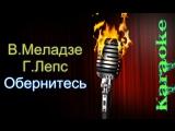 Лепс Григорий и Меладзе Валерий - Обернитесь ( караоке )