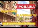 КВАРТИРА В АЛИКАНТЕ ПРОДАЖА Хороший Район Недвижимость в Испании