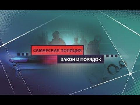 Самарская полиция Закон и порядок Эфир от 23 03 18г