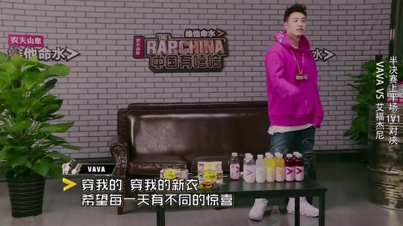 VAVA 我的新衣 │半決賽上半場1v1對決│中國有嘻哈 第十期 RAP of CHINA