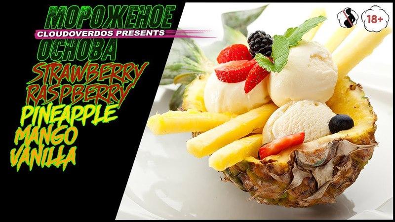Адская кухня Рецепт основы мороженого и ананас
