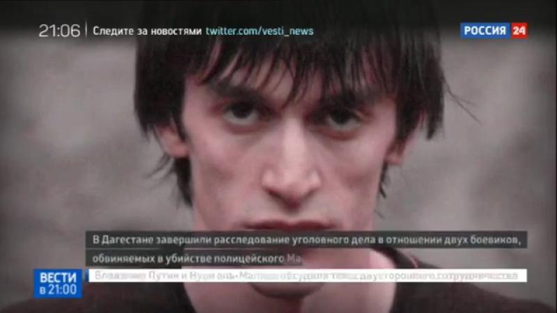 Магомед Нурбагандов - Герой! Убийцы дагестанского полицейского предстанут перед судом! ....Отменить мораторий!