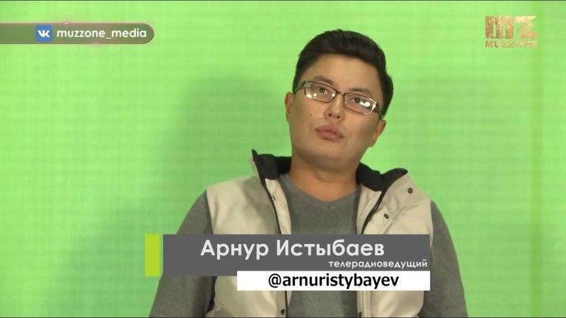 Арнур Истыбаев в гостях в медиа центре MUZZONE!