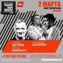 Александр Шаляпин фото #49