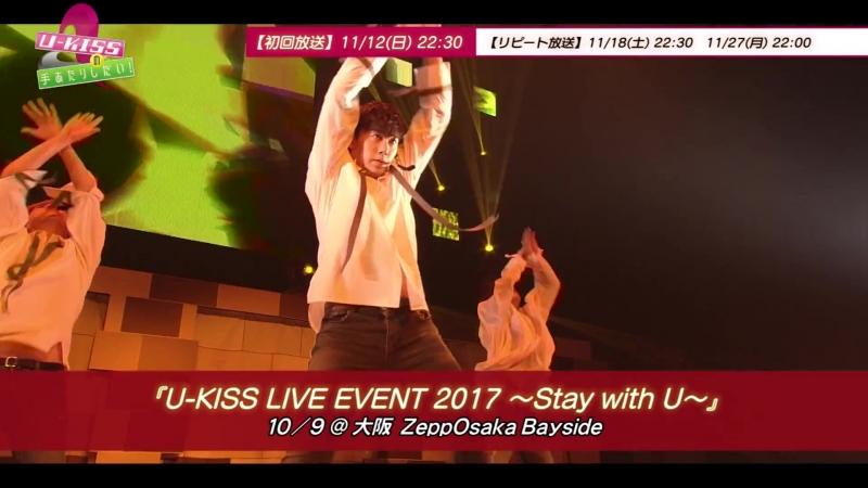 ミュージック・ジャパンTV U KISSの手あたりしだい!みどころ 79