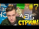 ПЕЩЕРНАЯ ЭРА ВЫЖИВАНИЯ С ЗАКОМ - СТРИМ ЕВГЕХИ - Minecraft SevTech День 7