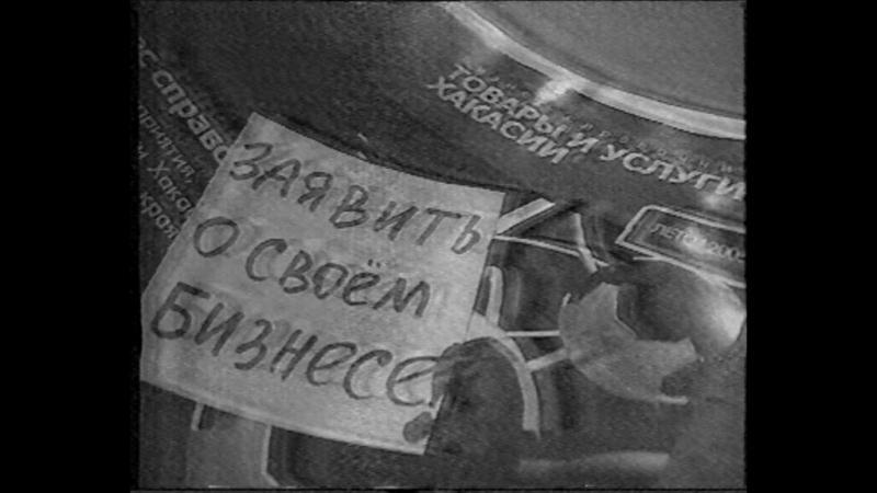 Региональный рекламный блок №10 [г. Абакан] (НТВ, 23 декабря 2005) [Агентство рекламы Медведь]