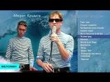 Марат Крымов - Морской альбом (Альбом 2000 г)