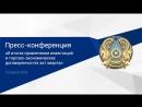 Пресс-конференция об итогах привлечения инвестиций и торгово-экономических договоренностях за I квартал — 06.04.2018