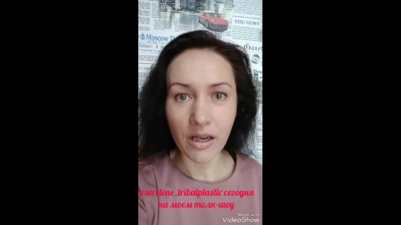 @serelene_tribalplastic - одна их моих гостей на пятничном talk-show Секреты самопрезентаций с Еленой Мухамадеевой на Magicscop