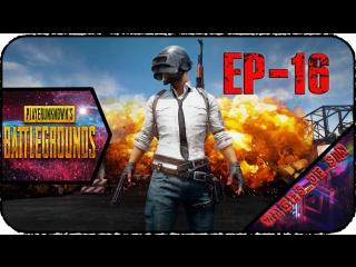 PlayerUnknown's Battlegrounds [EP-16] - Стрим - Отряд самоубийц