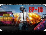 PlayerUnknown's Battlegrounds [EP-16] - Стрим - Отряд самоубийц